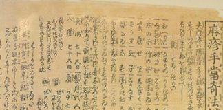 medecine traditionnelle japonaise